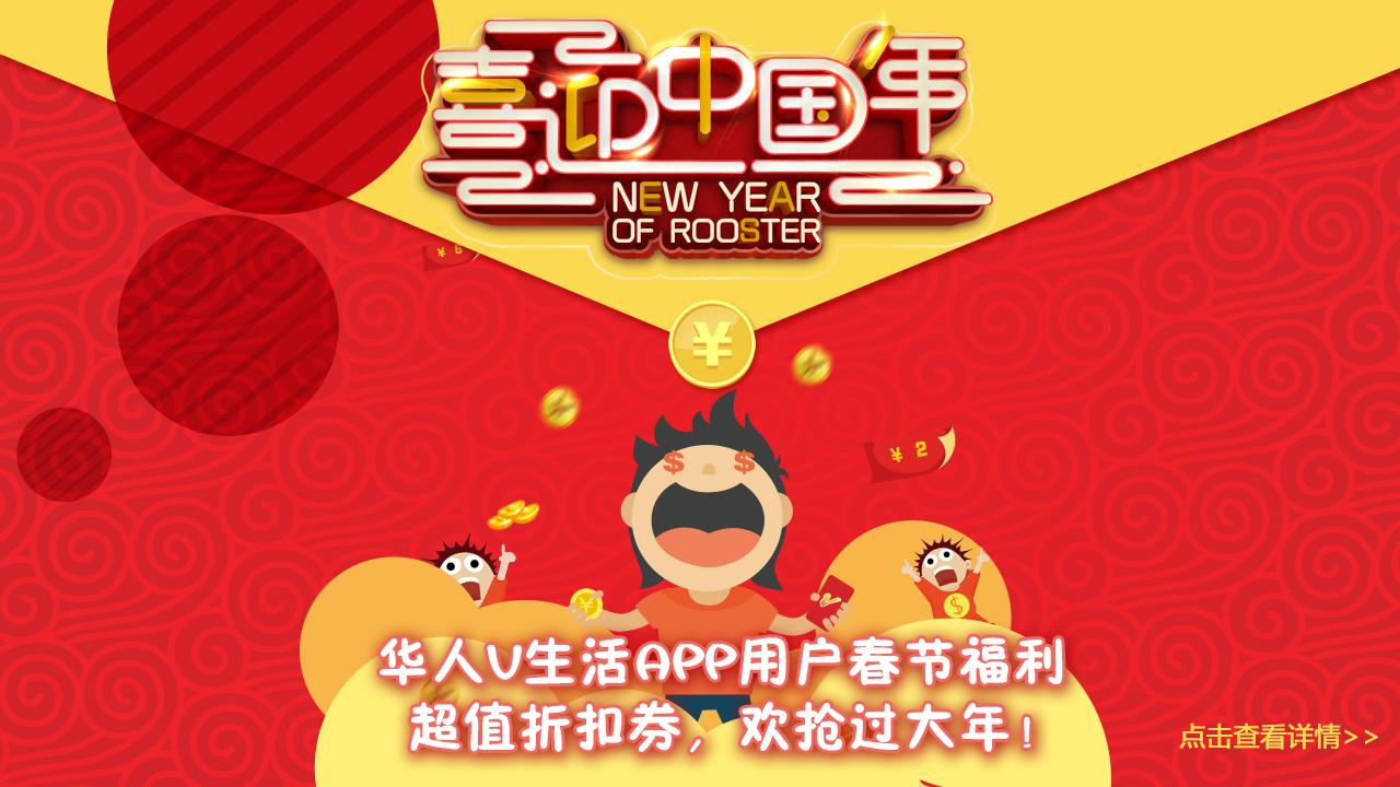 现已开抢   华人V生活鸡年红包大放送,优惠券低至5折!