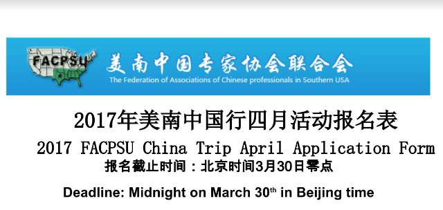 2017年第十届中国留学人员南京国际交流与合作大会(4月下旬)