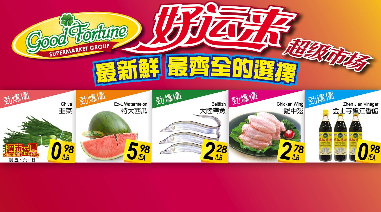 好运来超级市场6/23至6/29特价商品 4大分店等您来选购!