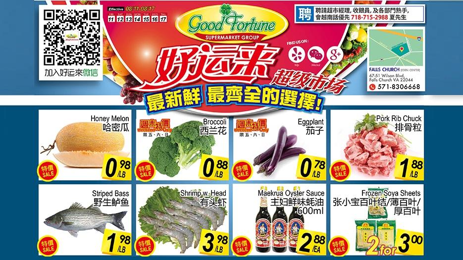 好运来超级市场8/11至8/17特价商品 茄子只需$0.78/LB!