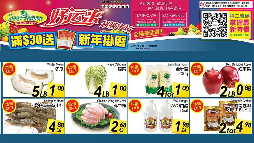 好运来超级市场11/10至11/16 本周特价商品!