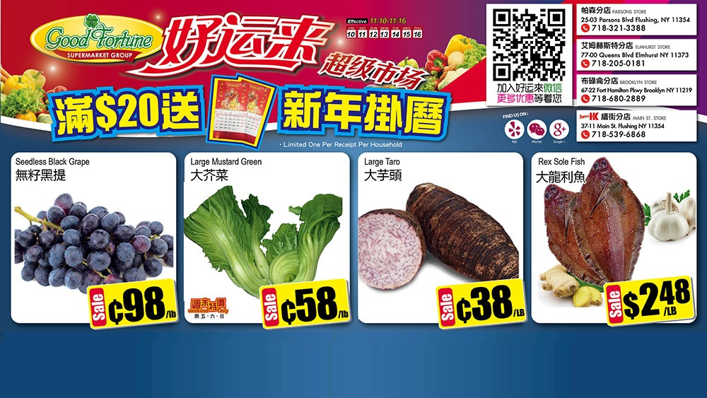 好运来超市11/10至11/16本周特价 满$20送新年挂历!