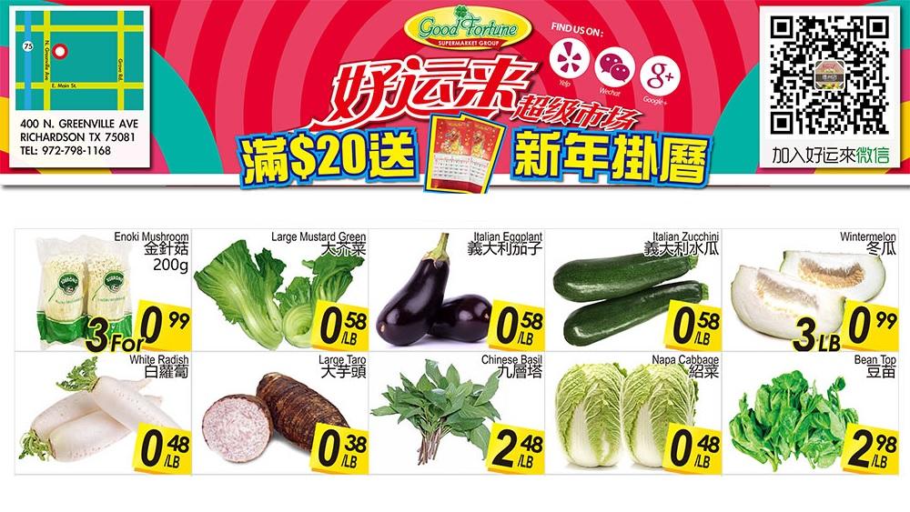 好运来超市11月17日到11月23日本周特价 满$20送新年挂历!