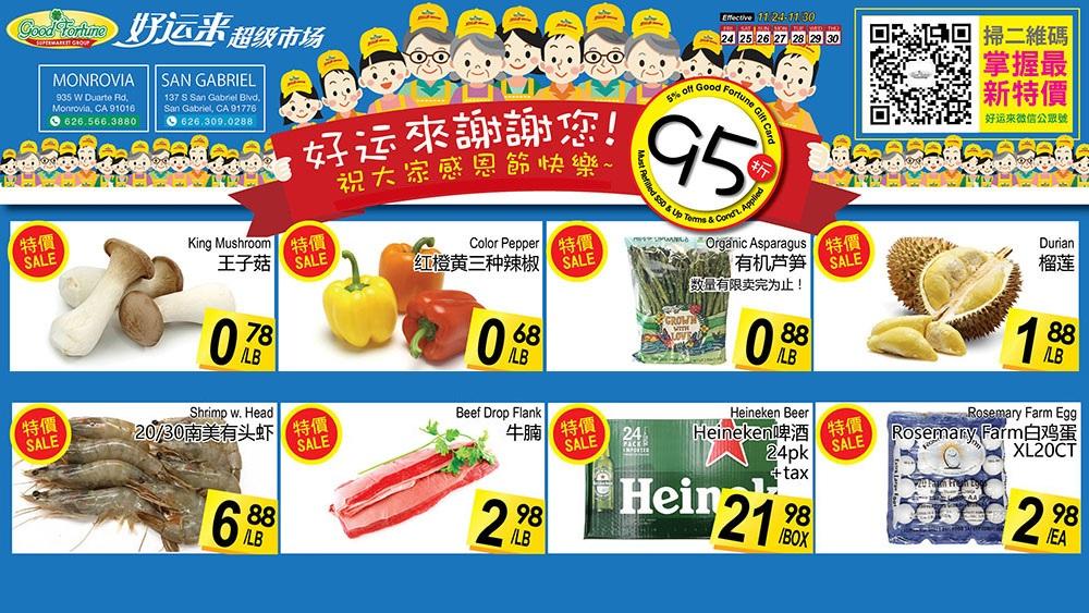 好运来超级市场11/24至11/30特价商品 礼卡购物95折