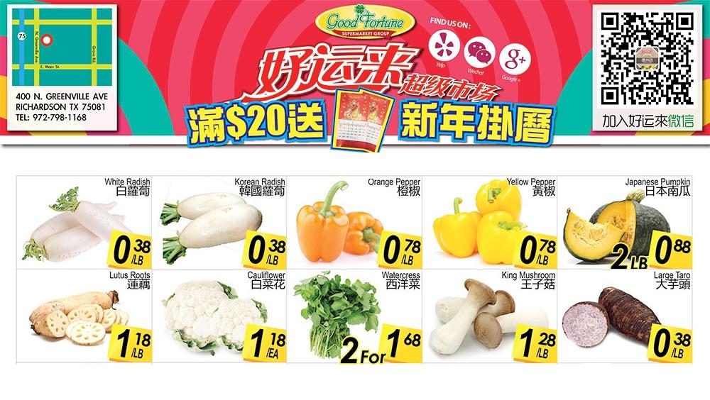 好运来超级市场12月1日到12月7日本周特价 满$20送新年挂历