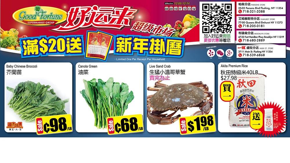 好运来超市12/8至12/14本周特价 秋田特级米40LB买一送一!