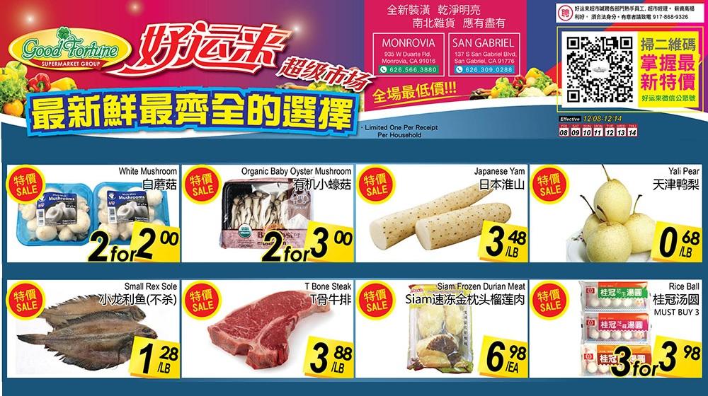 好运来超级市场12/1至12/7特价商品