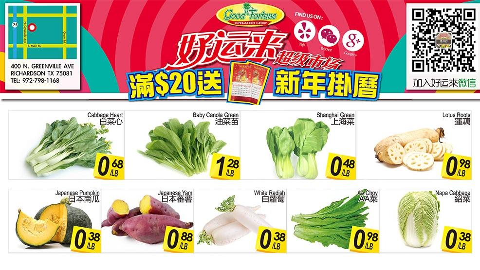 好运来超级市场12月15日到12月21日本周特价 满$20送新年挂历
