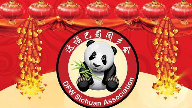 春节联欢晚会·美食博览    —巴蜀同乡会·2018年