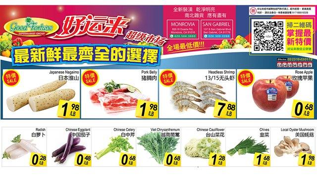 好运来超市2月23日至3月1日本周特价