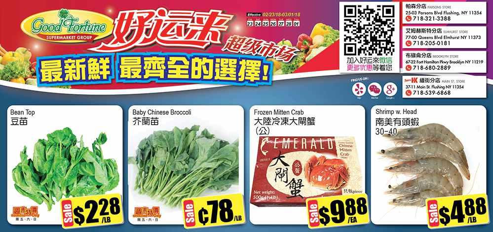 迎新年|好运来超市2/23至3/1本周特价!