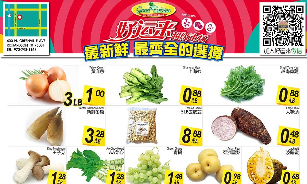 好运来超市3月16日至3月22日本周特价 富士苹果只需$0.88/LB!