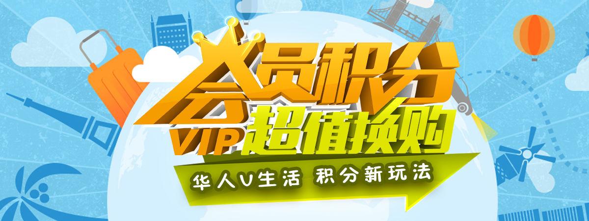 海外华人V生活传媒积分计划