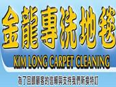 金龍專洗地毯