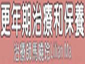 更年期治療和保養─治療師馬曉玲