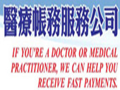 eMEDICAL醫療賬務服務公司