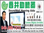 音井助聽器
