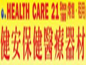 健安保健醫療器材