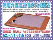 紫水晶床墊