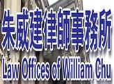 朱威建律师事务所