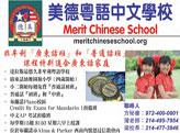 美德粤语中文学校