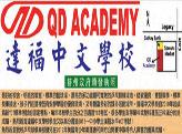 达福中文学校