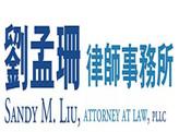 刘孟珊律师事务所