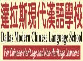 达拉斯现代汉语学校