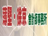 薄坚/徐京/李小滨会计师事务所 (Dallas)