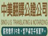 中美翻译公证公司 - 周雅荣