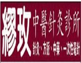 缪玫中医针灸诊所