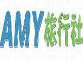 AMY旅行社