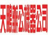 天鹏办公机器公司
