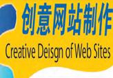 创意网站制作