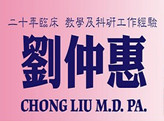 刘仲惠家庭医师