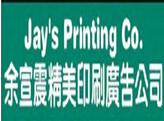 余宣震精美印刷广告公司