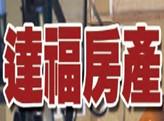 羅曉鴻 - 达福房产