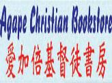爱加倍基督徒书房