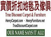 实价折扣地毯及家俱(N Plano Rd)