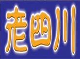 老四川 (Coit Rd.)
