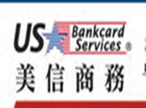美信商務(U.S. BANKCARD SERVICES.)