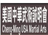 美國中華武術誠明會
