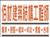 佰材建筑结构工程师-白雪松