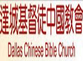 达城基督徒中国教会