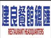 建良餐馆设备工程公司(Plano)