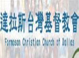 达拉斯台湾基督教会