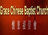 怀恩浸信教会