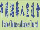 布兰诺华人宣道会(PCAC)