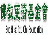 佛教慈济基金会(达拉斯分会)
