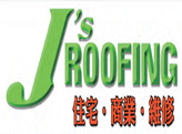 J'S Roofing